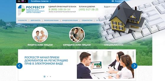 регистрация сделок с недвижимостью госуслуги быть, здесь